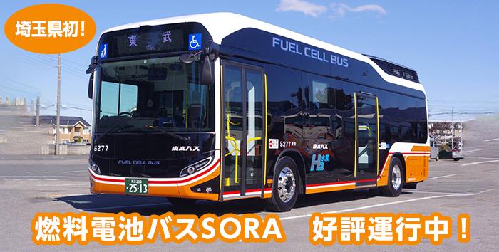 バス 情報 東武 位置 東武 バス