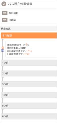バス現在位置情報検索|路線バス|東武バスOn-Line